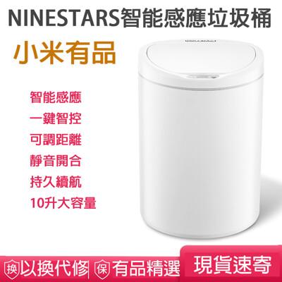 小米有品NINESTARS智能感應垃圾桶 智慧感應開關蓋 10升大容量 智慧家電 現貨+發票 (3.7折)