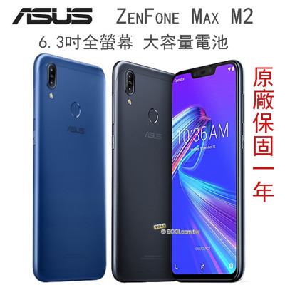 神腦公司貨ASUS ZenFone Max M2 3+32G 6.3吋全螢幕 大容量電池 4G雙卡雙 (6.5折)