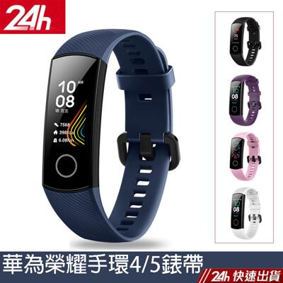 榮耀手環5腕帶 榮耀手環4 NFC錶帶 榮耀手環5 NFC手錶錶帶 附卡扣 現貨+發票 (2.3折)