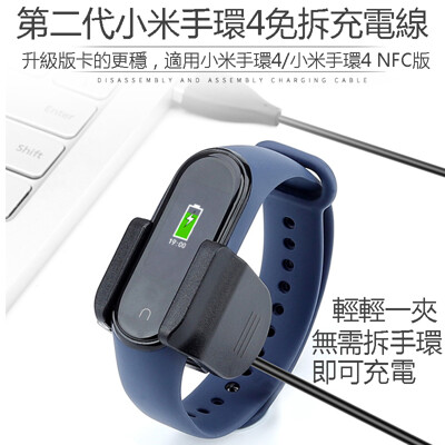 第二代小米手環4免拆充電線 小米手環4 NFC版免拆錶帶充電線 夾式充電線 不用拆錶帶 現貨+發票 (2.6折)