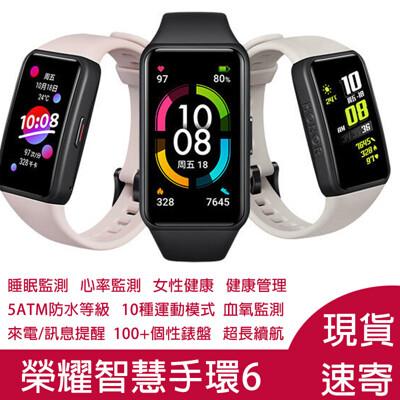 現貨 華為榮耀手環6 智慧手錶 智慧手環 血氧檢測 心率監測 來電/簡訊提醒 防水防塵 (3.8折)