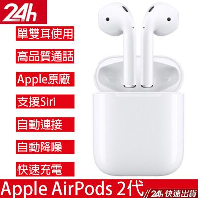 【福利品】APPLE Airpods 2代 藍牙耳機 無線雙耳藍芽耳機 高品質通話自動降噪 (3.9折)