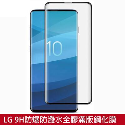 滿版鋼化膜 LG G8X V60 ThinQ K51S K61 保護貼 玻璃貼 玻璃膜 (2.5折)