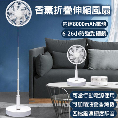 多功能可伸縮折疊風扇 內建8000mAh電池行動電源 充電風扇 伸縮立扇 電扇 落地扇 升降台扇 迷 (3.7折)