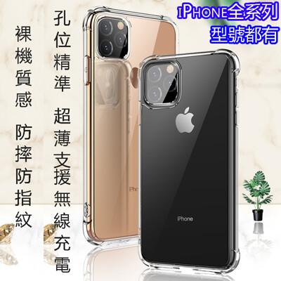 防摔超薄空壓殼iPhone12 Pro Max 12 mini iPhone11 XR手機殼 清水套 (3折)