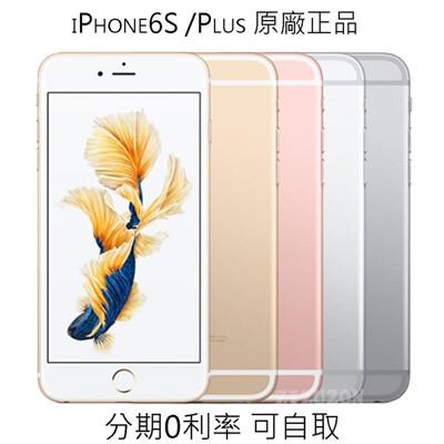 福利品 Apple iPhone 6S Plus 128G 5.5吋 i6s+ 現貨+發票 (6.6折)