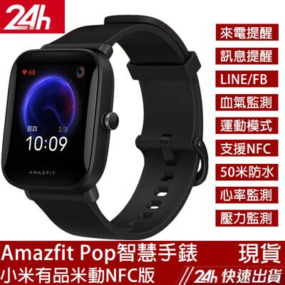 小米有品amazfit pop智慧手錶nfc版 米動手錶血氧檢測 心率監測 來電/簡訊提醒 防水防塵 (5.6折)