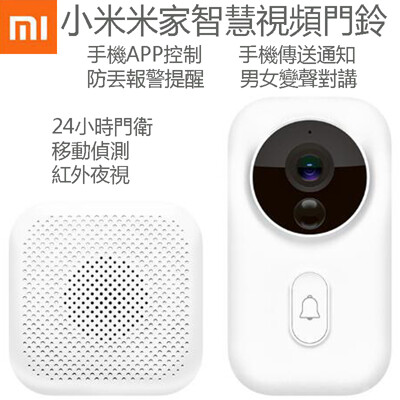 現貨+發票 小米米家智慧視頻門鈴套裝 手機App控制 可遠程對講 可變聲男聲/女聲 遠端監控攝影機 (6折)