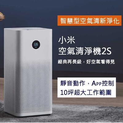 最新版小米空氣清淨機2S 小米空氣淨化器2S 除PM2.5 霧霾 甲醛家用淨化器 OLED顯示螢幕 (5.7折)