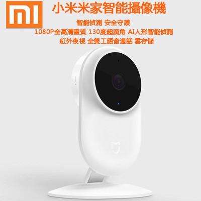 小米米家智慧攝影機 臺灣可用夜視版 1080P 手機監控 網路監視器 WIFI攝像機 錄影機 原廠 (4.3折)