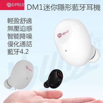 Dprui DM1藍牙耳機 隱形迷你無線藍芽耳機 V4.2 Hi-Fi音質 智能降噪 (6折)