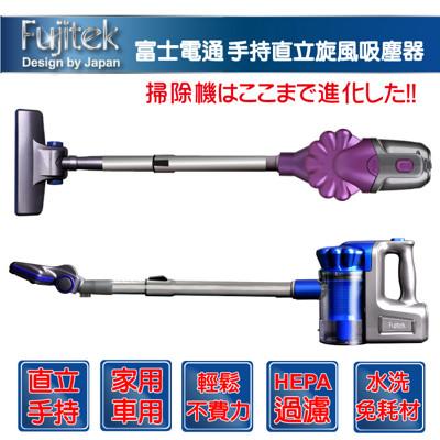 Fujitek 富士電通手持旋風吸塵器 FT-VC302 (8折)