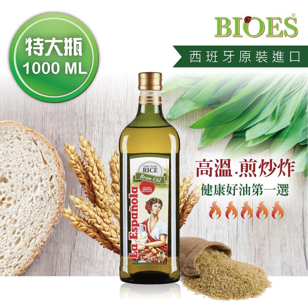萊瑞100% 原裝進口玄米油(大容量1000ml )