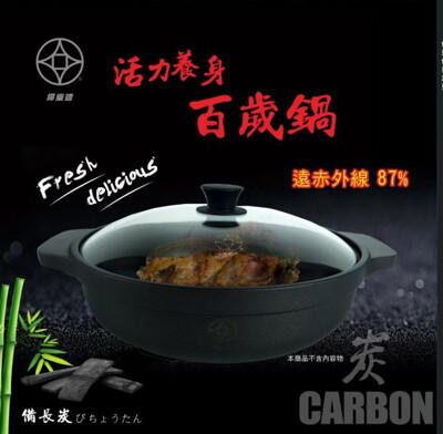 婦樂透遠紅外線全炭百歲鍋-32cm萬用鍋(附玻璃蓋,送炒菜鏟*1)+24cm煎鍋(附玻璃蓋) (5.8折)