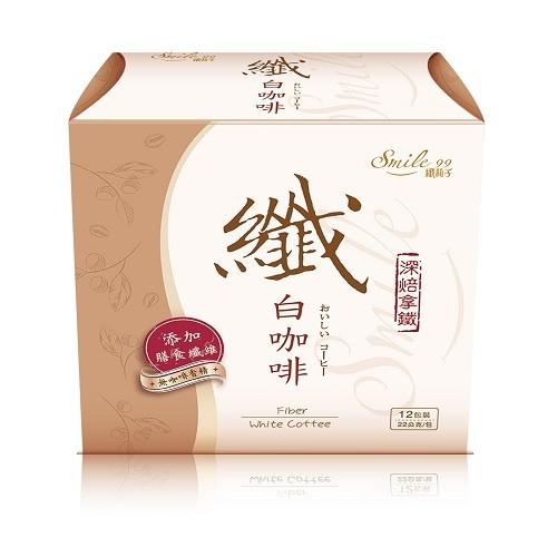 好喝推薦~smile99纖莉子-纖白咖啡(12包/盒)-5盒組