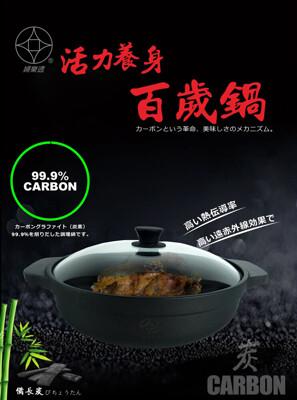 (婦樂透)遠紅外線全炭百歲鍋-32cm萬用鍋(送炒菜鏟*1) (5.9折)