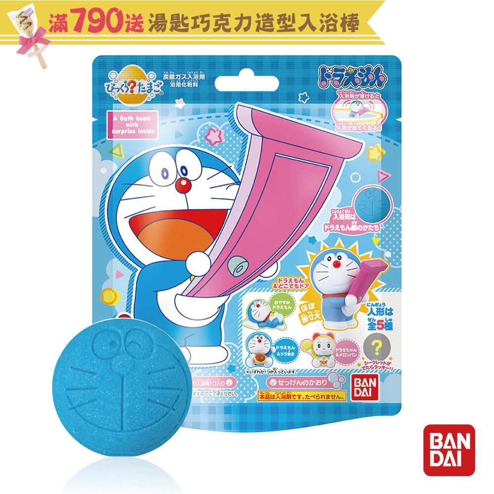 日本bandai-哆啦a夢入浴球-1入(香皂香味/3y+/附可愛公仔/泡澡/洗澡玩具/交換禮物)
