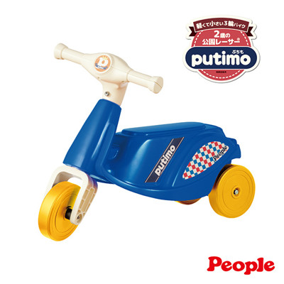日本People-公園競賽滑步車putimo(復古藍)(1Y+) (7.8折)