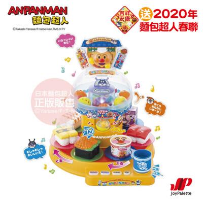ANPANMAN 麵包超人-麵包超人的歡樂扭蛋壽司台(3Y+) (9.5折)