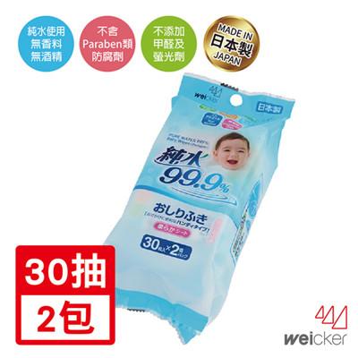 Weicker-純水99.9%日本製濕紙巾隨身包-30抽2包 (6折)