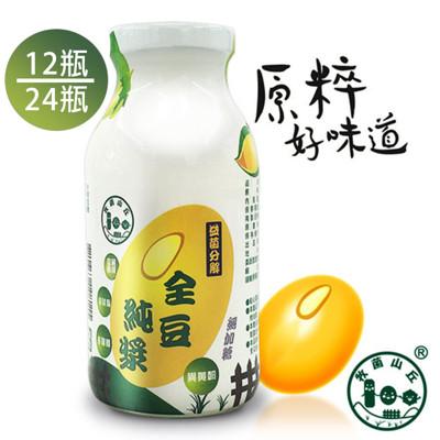 牧菌山丘全豆純漿 (3.9折)