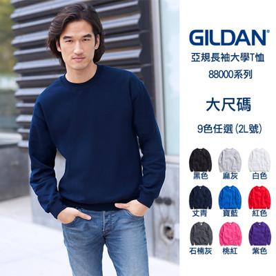 GILDAN 88000 亞規大學T(9色可選) 素T 棉T 刷毛 長袖T 美國棉 吉爾登 大尺碼 (4.5折)