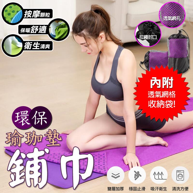 瑜珈墊鋪巾 超細纖維 止滑鋪巾