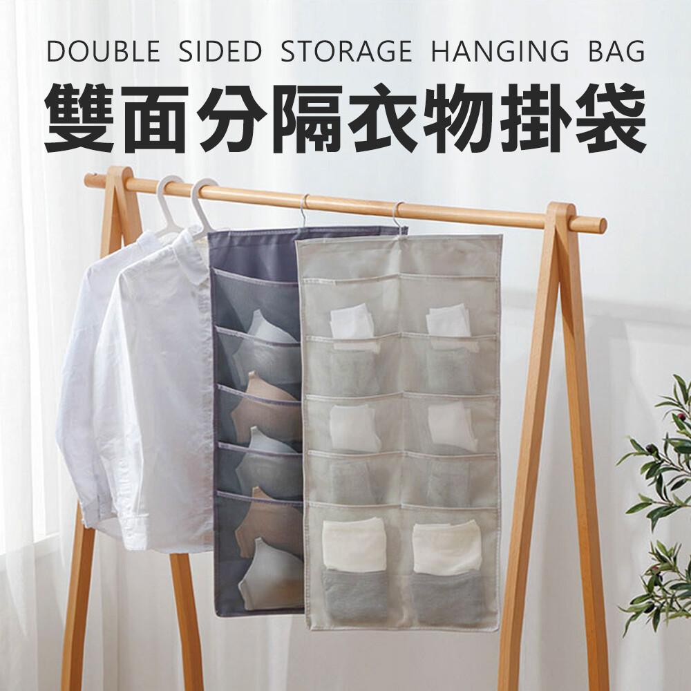 衣物雙面掛袋 貼身衣物收納