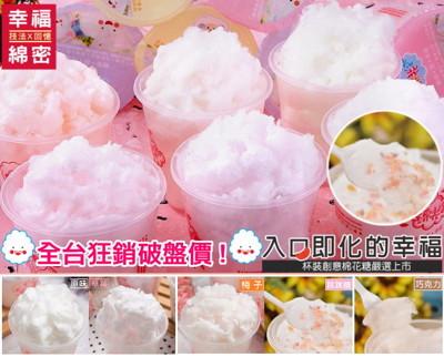 幸福滋味甜蜜杯子棉花糖 (2.7折)