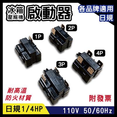 日規110V 50/60Hz 電冰箱壓縮機啟動器 1P 2P 3P 4P 啟動器1/4HP 繼電器 (5.6折)