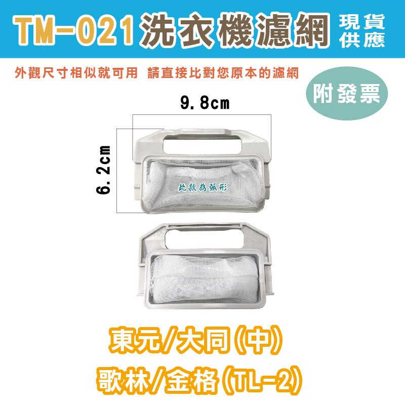 洗衣機濾網 (21) 棉絮過濾網 洗衣機 濾網