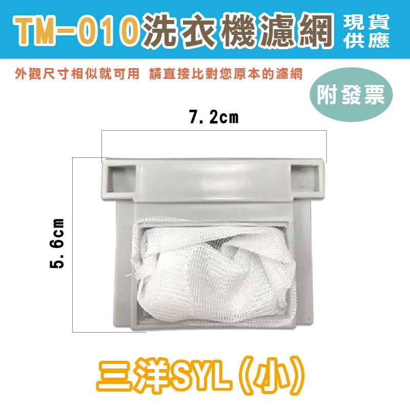 洗衣機濾網 (10) 棉絮過濾網 洗衣機 濾網