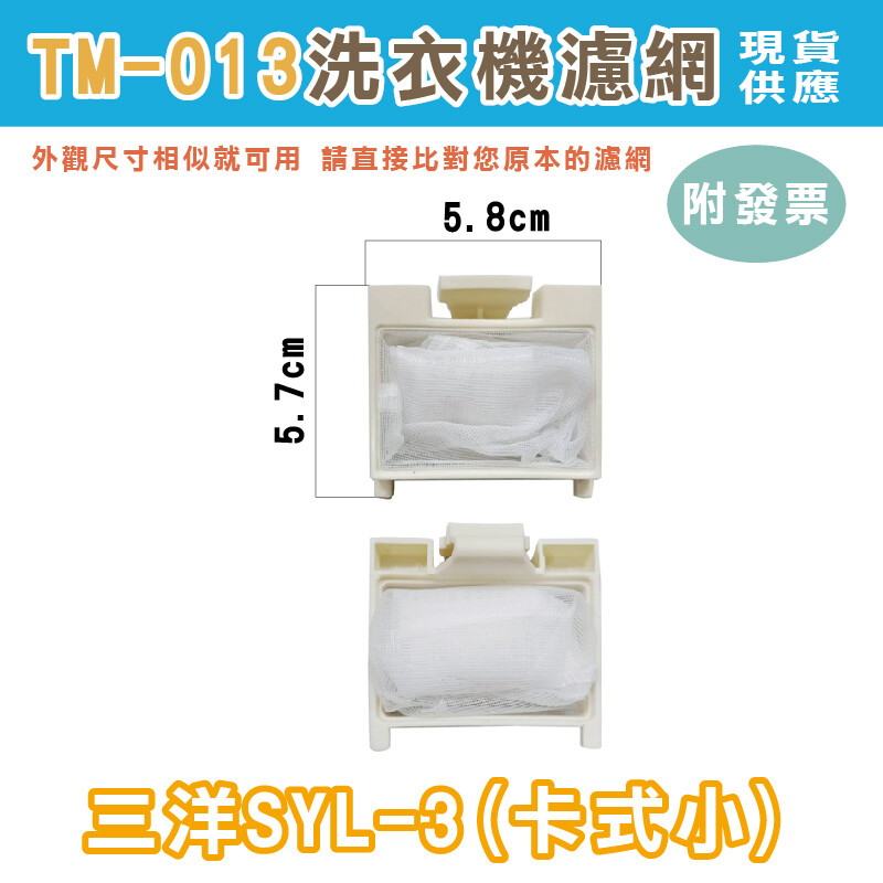洗衣機濾網 (13) 棉絮過濾網 洗衣機 濾網
