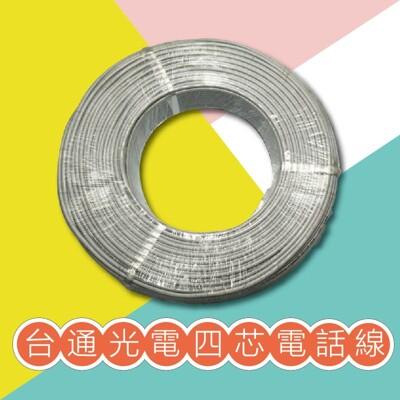 免運!!!! 台通光電PE-PVC 電纜線/電話線 0.65mm*2P 4芯 200M 引進線 (9.6折)