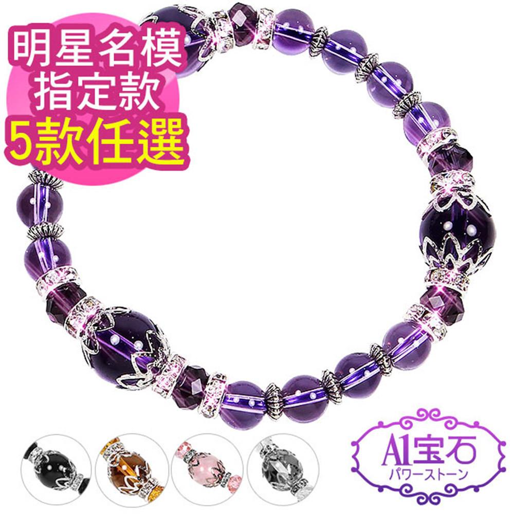 a1寶石雙倍吸金-招財開運晶鑽水晶手鍊-五款任選(含開光加持)