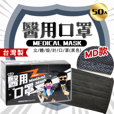永猷〞MD雙鋼印 醫療用口罩 (未滅菌)搖滾黑色 50入盒裝 (7.7折)