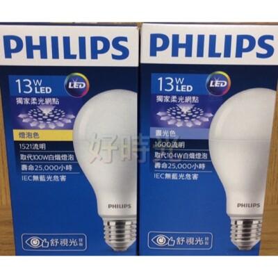 【好時光】飛利浦 LED 13W E27 燈泡 第七代 舒視光 球泡 無藍光 PHILPS (6.5折)