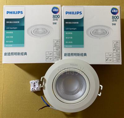 PHILIPS 飛利浦 LED 9W 9cm 超極光 崁燈 投射燈 COB 照射角度24/36度 (9.4折)