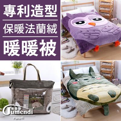 【法國Jumendi】專利造型保暖法蘭絨暖暖被 (2.9折)
