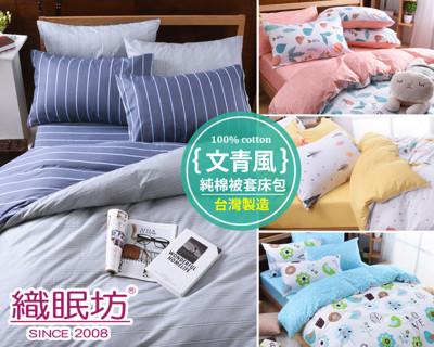 【織眠坊-文青風】雙人四件式-特級純棉床包被套組 (3.3折)