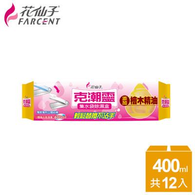整箱購買【花仙子】克潮靈集水袋除濕盒400ml/12入-防蟲配方 (4.7折)