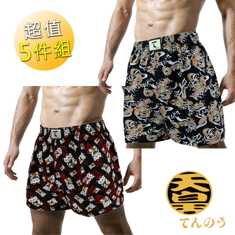 天皇mit100%棉舒適男內褲5件超值平口褲組合(隨機出貨-黑系)