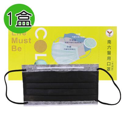 南六 成人醫療用雙鋼印平面口罩50入-黑x1盒 (5.6折)