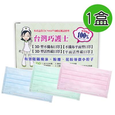 台灣巧護士 成人醫療用口罩50入x1盒 (6.3折)