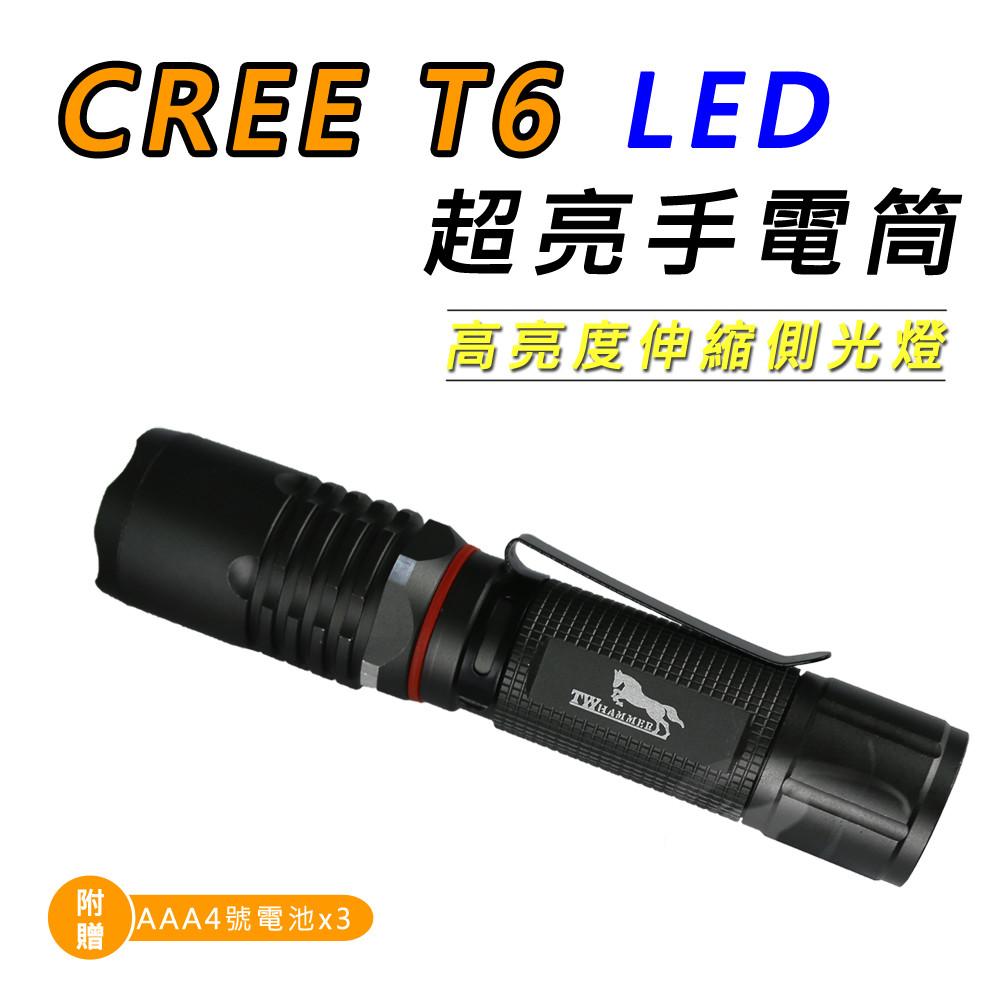 light roundi光之圓cree t6 led 超亮手電筒 高亮度伸縮側光燈cy-lr63
