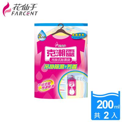 【花仙子】克潮靈吊掛式除濕袋200ml(晨露香氛/檜木香)任選 (5.4折)
