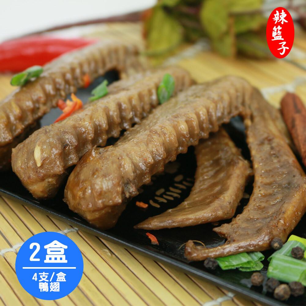 辣籃子 川香麻辣滷味鴨翅x1盒(4支/盒1盒約250g5g)