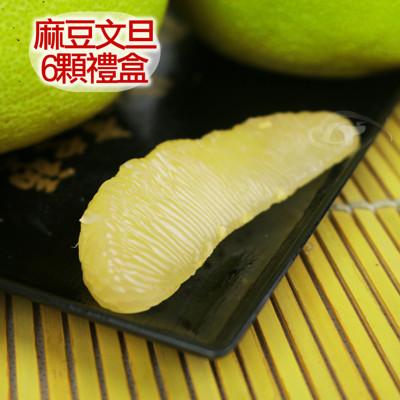 國家級50年老欉特選優品麻豆文旦精品禮盒6顆入 (3.5折)