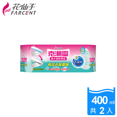 【花仙子】克潮靈集水袋除濕盒400ml(原味/去霉味/防蟲配方) (7.5折)