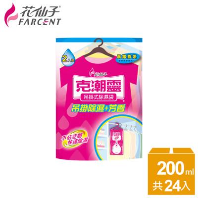 整箱購買【花仙子】克潮靈吊掛式除濕袋200ml-晨露香氛 (5.9折)